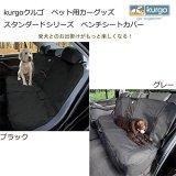 【KURGO クルゴ】 後部座席用ベンチシートカバー