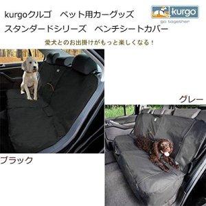 画像1: 【KURGO クルゴ】 後部座席用ベンチシートカバー