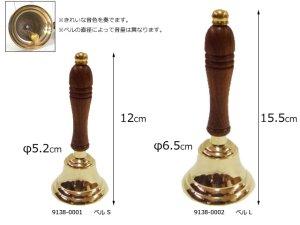 画像2: Creerクレエ【brass】真鍮製ハンドベル
